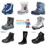 Детская обувь в Томске - интернет магазин det-os.ru.