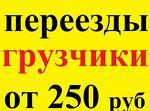 Услуги Грузчиков в Красноярске, профессиональные грузчики