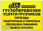 Услуги автомобилей Гaзeль до 2т. Meжгopoд - от 15p/