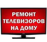 РЕМОНТ ТЕЛЕВИЗОРОВ . Когалым.73-73-2.