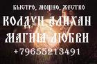 Личный прием мага Алихан город Карпинск
