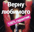 Приворот в Ярославле, чёрный приворот в ярославле, сексуальная привязк