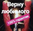 Приворот в Ростове-на-Дону, чёрная магия в Ростове-на-Дону, привязка