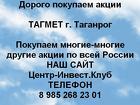Покупаем акции ТАГМЕТ и любые другие акции по всей России