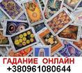 Сильная Гадалка +380961080644