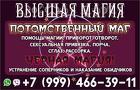 .Мощные черные- привороты колдуна Александра Богдановича