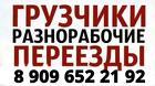 Услуги Грузчиков. Разнорабочих. и др. различные работы