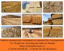 Купить ракушняк в Крыму с доставкой. Ракушечник Симферополь, Севастопо