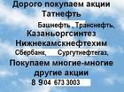 Покупаем акции казаньоргсинтез в Казани, Москве
