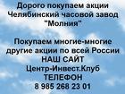 Покупаем акции Челябинский часовой завод Молния и любые другие акции