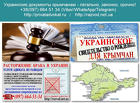 Украинские документы крымчанам. Украинское свидетельство о рождении
