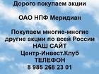 Покупаем акции ОАО НПФ Меридиан и любые другие акции по всей России