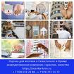 Оценка квартиры, дома для ипотеки в Севастополе и Крыму