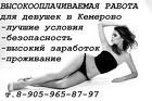 Высокооплачиваемая работа девушкам в Кемерово