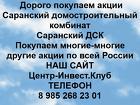 Покупаем акции Саранский ДСК и любые другие акции по всей России