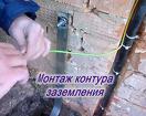Монтаж заземления и громоотвода в Воронеже