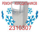 Ремонт холодильников на дому Челябинске, не дорого