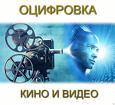 Оцифровка кинопленки в Чебоксарах
