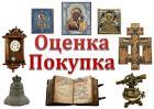 Покупка и оценка антиквариата, старинных икон