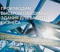 Ангар/Металлоконструкция/Строительство/Здание
