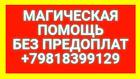 Приворот оплата по результату в Москве. Магия денег,приворот в Москв