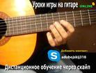 Уроки гитары,укулеле онлайн,по skype