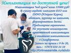 Имплантация зубов Абдо Хуссейн Али в Симферополе