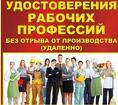 Удостоверения рабочих специальностей в Воронеже на 36.stroy-udo