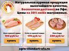 Мы производим натуральные полуфабрикаты из мяса цыплят