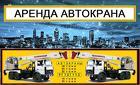 Аренда Автокрана 25 тонн 31 метр стрела г. Пушкино