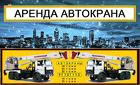 Аренда Автокрана 16 тонн / 18 метров стрела г. Щелково