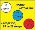 Аренда автокрана-вездеход 25 тонн / 31 метр стрела г. Дмитров