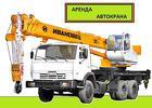 Аренда Автокранов от 16 до 50 тонн г. Старая Купавна