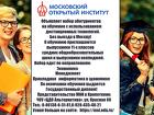 обучение в Московский Открытый Институт