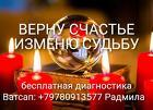 Приворот в Крыму. Оплата возможна по результату