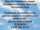 Покупаем акции Владивостокский морской торговый порт