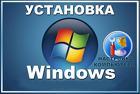 Установка Windows10 64 битная версия, Windows 7 32 и 64 битные версии