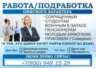 Сотрудник на обязанности Секретарь-консультант