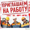 Комплектовщик/Грузчик/Упаковщик