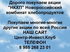 Покупаем акции НКХП и любые другие акции по всей России