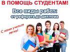 Помощь в написании дипломной работы
