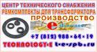 Комплект для ремонта трансформатора ТМ, ТМГ, ТМГСУ, ТМЭ, ТМГФ, ТМФ, Т