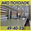 Натяжные потолки купить без установки в Омске