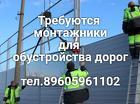 Монтажники для обустройства дорог