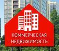 Куплю помещение коммерческого назначения, Белгород и область