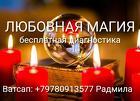 Приворот в Ханты-Мансийске. Оплата возможна по результату