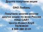Покупаем акции ОАО Любань и любые другие акции по всей России