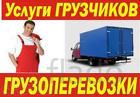 Услуги квартирного переезда в Красноярске