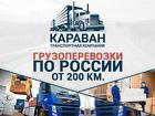 Грузоперевозки - Переезды - Кропоткин