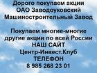 Покупаем акции ОАО Заводоуковский машзавод и любые другие акции